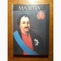 Мазепа упорядник Іванченко Ю.О., Київ 1993