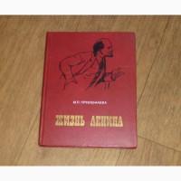 Жизнь Ленина. М. Прилежаева