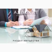 Сімейний адвокат Києв