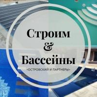 """Строим бассейны """"под ключ"""" Киев и область"""
