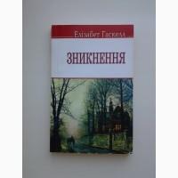 Елізабет Гаскелл. Зникнення. Серія: English Library