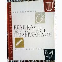 Продам книгу Великая живопись Нидерландов Лев Любимов Детгиз 1963