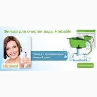 Фильтр для воды Гербалайф Ставрополь
