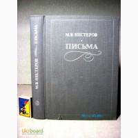 Нестеров Письма Избранное Творчество Воспоминания Русский советский живописец 1988