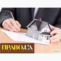 Реєстрація права власності Полтава, право власноті на квартиру, будинок, землю