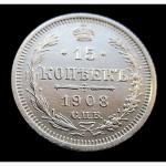 15 копеек 1908г.Серебро.Оригинал