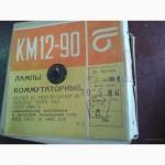 Лампа коммутаторная КМ12-90, КМ6-50