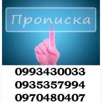 Прописка в Харькове на любой срок за 1 час