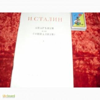 Сталин-ленин