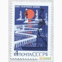 Почтовые марки СССР 1971. Баку. Нефтяные Камни