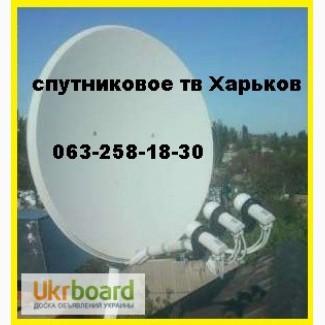 Недорого купить установить настроить спутниковая тарелка в Харькове