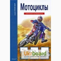 Мотоциклы.Школьный путеводитель