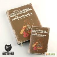 Блокноты и обложки на паспорт Приготовление ядов. МЕГАБУКИ