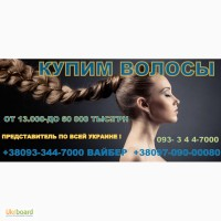 Продать волосы в Киеве Продать волосы дорого Киев и область