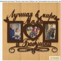 Деревянная фоторамка Лучшая в мире мама и бабушка