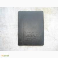 Книга ГАЗ-24-10