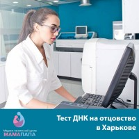 Анализ ДНК на отцовство в г. Харьков и Харьковской области