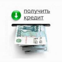 Кредити по всій Україні. Кредит. Терміновий кредит
