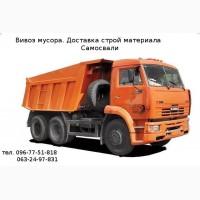 Вывоз мусора автомобилями зил камаз Одесса