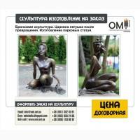 Скульптура, фигуры, изготовление скульптур на заказ