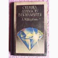 Огранка алмазов в бриллианты. Автор: Л.М. Щербань. Лот 3
