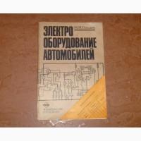 Гольдин М.И. Электрооборудование автомобилей