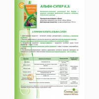 Средства защиты растений Семейный Сад. Опт и мелкий опт