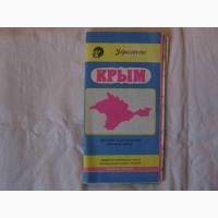 Карта деловая общегеографическая Крым: жителям и гостям Крыма, деловым людям