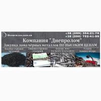 Куплю металлолом дорого Полтава