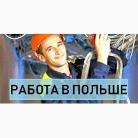 ВАКАНСИЯ в Польше: Работа Слесарь-Электрик. Работа в Польше легально