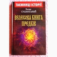 Велесова книга предків. Богдан Сушинський