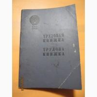 Бланк чистый Трудовая книжка СССРобразца 1939г