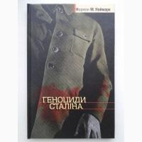 Норман М. Наймарк. Геноциди Сталіна
