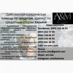 Адвокат по кредитным спорам, юрист по кредит ным вопросам Харьков