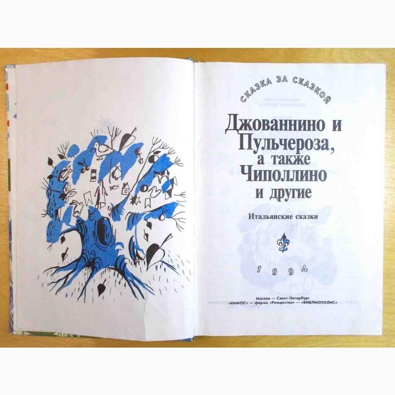 Фото 4. Итальянские сказки. «Джованнино и Пульчероза, а также Чиполлино и другие»