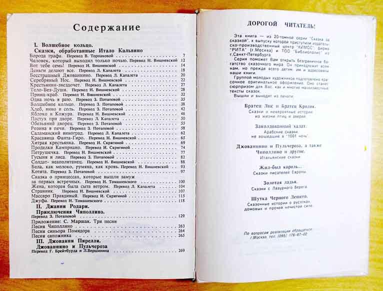 Фото 5. Итальянские сказки. «Джованнино и Пульчероза, а также Чиполлино и другие»
