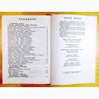 Итальянские сказки. «Джованнино и Пульчероза, а также Чиполлино и другие»