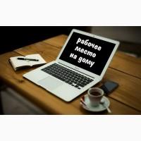 Работа онлайн в интернете