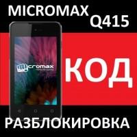 Код разблокировки от оператора - Мегафон Micromax Q415 4G