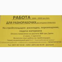 Работа для разнорабочих 18000-20000грн