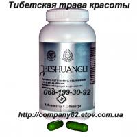 Очищение организма Tibeshuangli: трава красоты! (120 капс.) Тibemed. ВСЯ УКРАИНА
