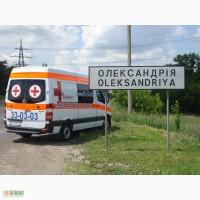 Перевезти больного из Украины в Россию, в Москву, в Грузию, в Армению
