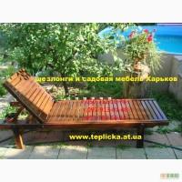 Шезлонг,лежак,садовая мебель.Харьков