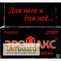 Продам Эромакс 60 таблеток(любое количество в Харькове)Суперцена!!!!