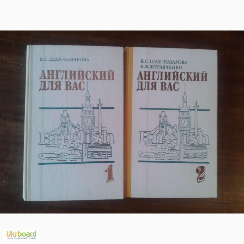 журавченко для решебник английский шах-назарова вас