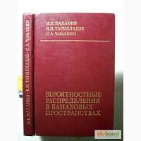 Вероятностные распределения в банаховых пространствах 1985 Метрические, Топологическ Вахани