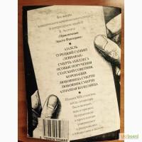 Продам книгу Борис Акунин Алмазная колесница Том 2
