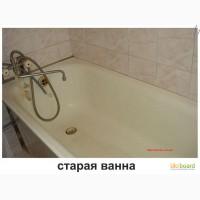 Реставрация и восстановление ванн (Вся Восточная Украина)