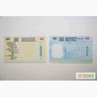 Помогу восстановить права, тех. паспорт, права с нуля под ключ