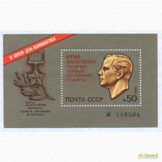 Почтовые марки СССР 1981. блок 140504 12 апреля. День космонавтики
